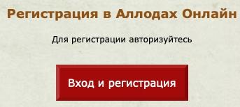 Форма регистрации Аллоды Онлайн