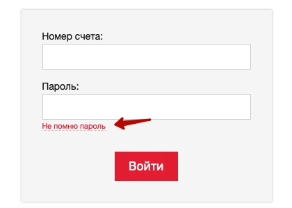 Забыл пароль лк Красноярская сеть