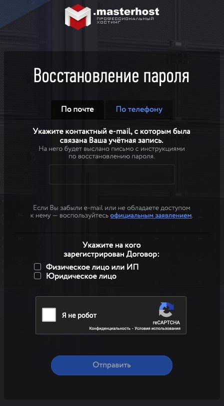 Восстановление пароля в Masterhost