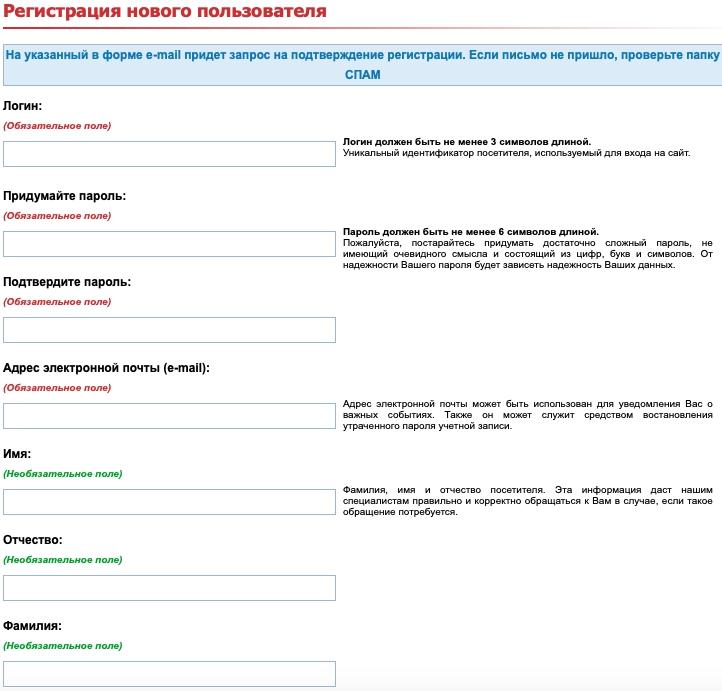форма регистрации в АмГПГУ