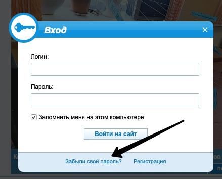 Окно восстановления пароля в АмГПГУ