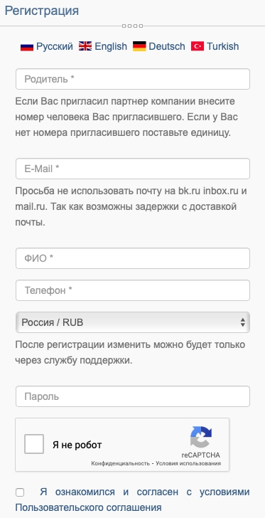 Форма регистрации на сайте ТаВи