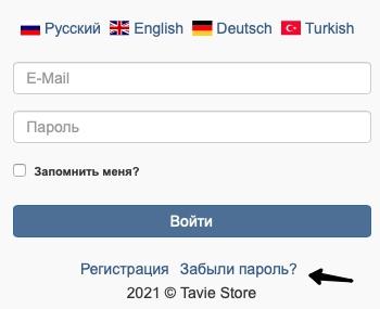 Восстановление пароля на сайте ТаВи