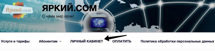 Кнопка личного кабинета на сайте Яркий.ком