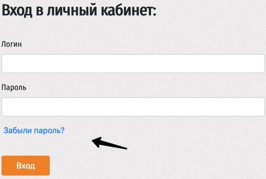 Восстановление пароля на сайте экспресс Карт
