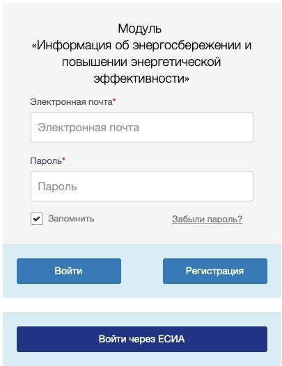 форма регистрации в проекте Модуль энергоэффективности