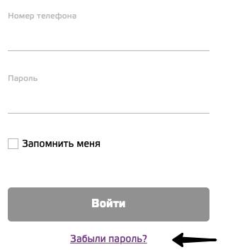 восстановление пароля в ТЭС
