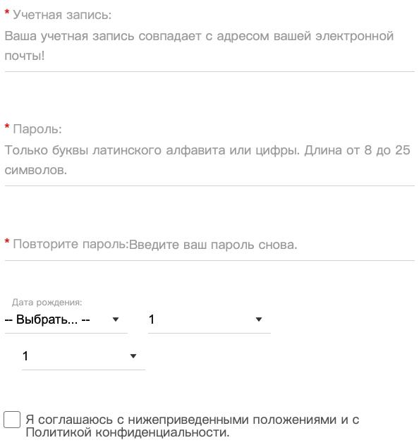 Окно регистрации на сайте АСУС