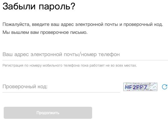 Форма восстановления пароля на сайте АСУС