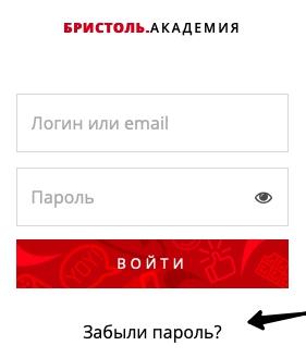 Восстановление пароля на сайте Академия Бристоль