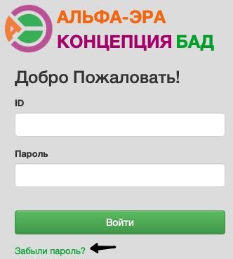 Форма всстановления пароля Альфа-Эра