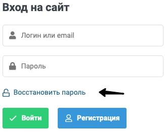 забыл пароль на сайте Студворк