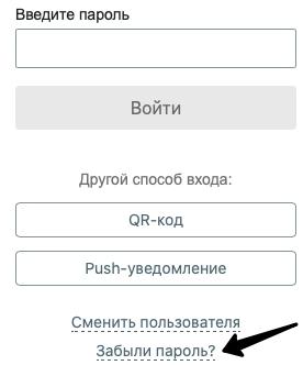 Забыл пароль на сайте Сбербанка