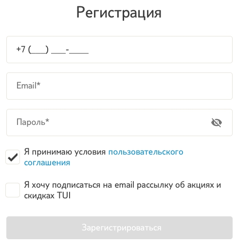 Регистрация на сайте ТУИ
