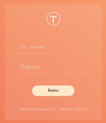 авторизационная форма Тильда