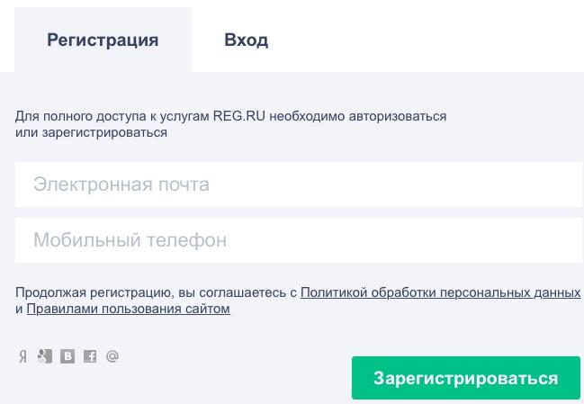 Регистрация на сайте РЕГ.РУ