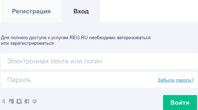 авторизация на сайте РЕГ.РУ