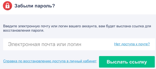 Забыл пароль на сайте РЕГ.РУ