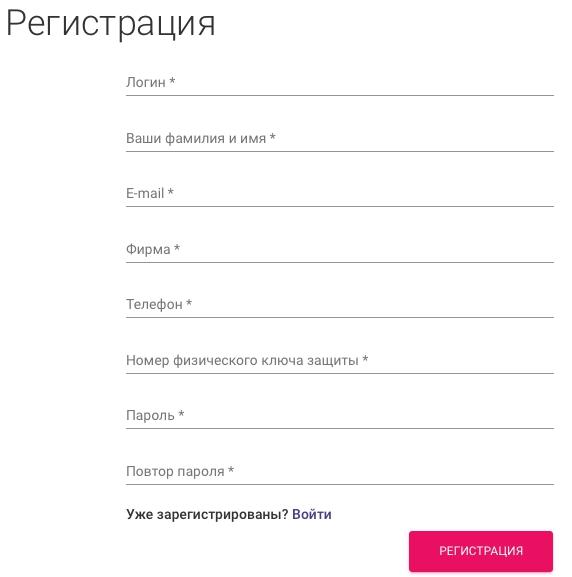 Форма регистрации в Системы Базис