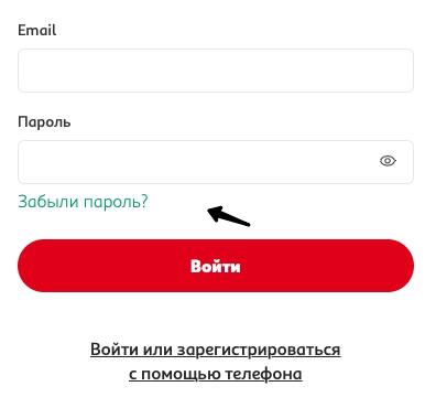 Форма восстановления пароля Ашан