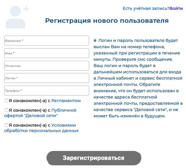 форма регистрации Атлас 2