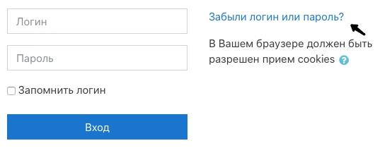 Восстановление пароля ЯГТУ