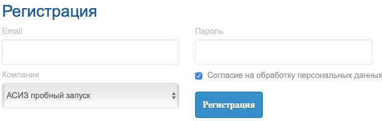 Форма регистрации АСИЗ