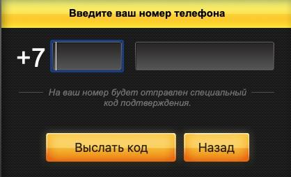 Регистрация в Такси 434343