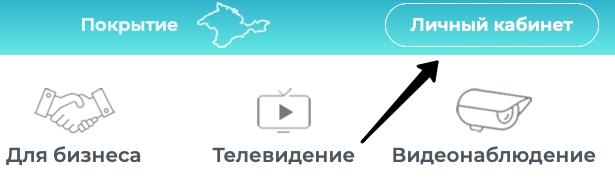 Кнопка ЛК Апекс-Крым Керч