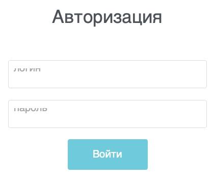 Форма входа ЛК Апекс-Крым Керч