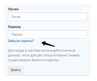 Восстановление пароля БГУИР