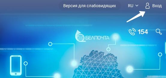 Кнопка регистрации Белпочта