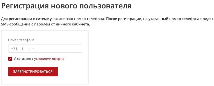 форма регистрации Ваш ломбард