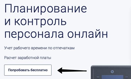 Кнопка попробовать бесплатно БОСС Контроль