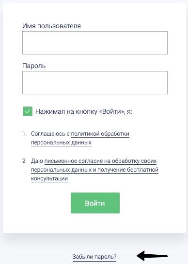 Восстановление пароля БОСС Контроль