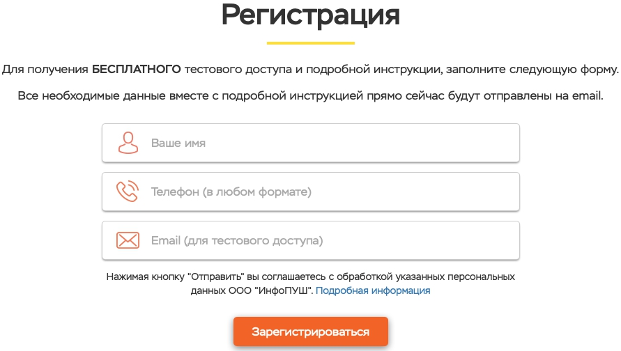 Форма регистрации Бонус Плюс