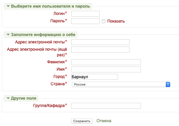 форма регистрации АГАУ