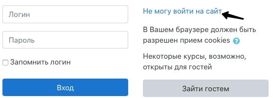 Восстановление пароля ВГУ