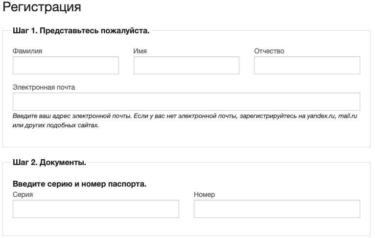 Форма регистрации ВГМХА