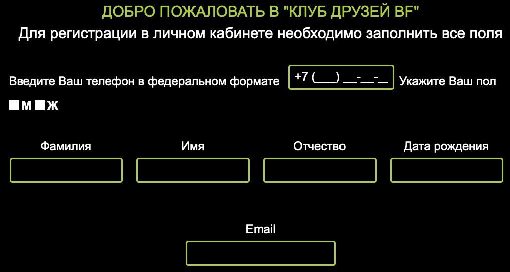 форма регистрации БрентФуллер