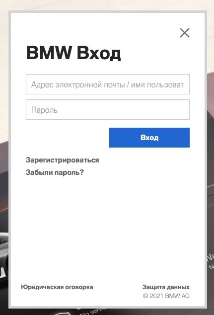 форма авторизации БМВ Коннектед Драйв