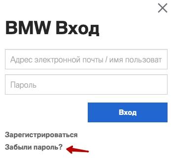 Забытый пароль БМВ Коннектед Драйв