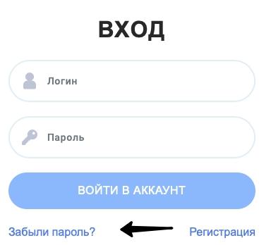 Восстановление пароля AT Bonus