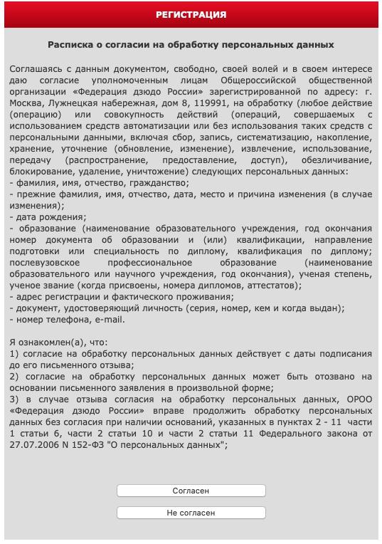 Регистрация в лк Федерация дзюдо России