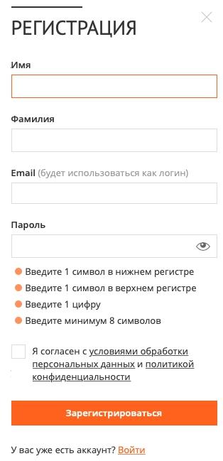 Форма регистрации в ЛК Броневик