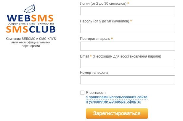 Форма регистрации WebSMS