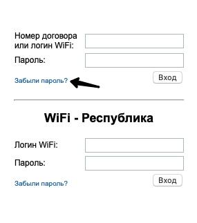 Восстановление пароля в ЛК ТЦТР