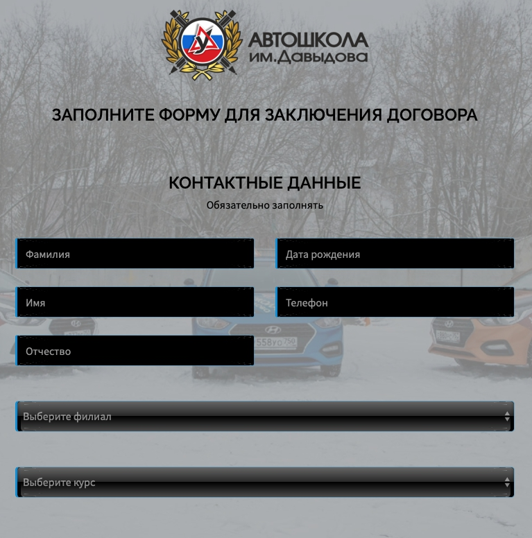 Заключение договора Автошкола имени Давыдова