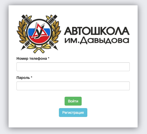 Вход в ЛК Автошкола имени Давыдова