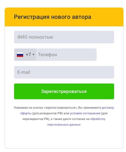 форма регистрации Ворк 5
